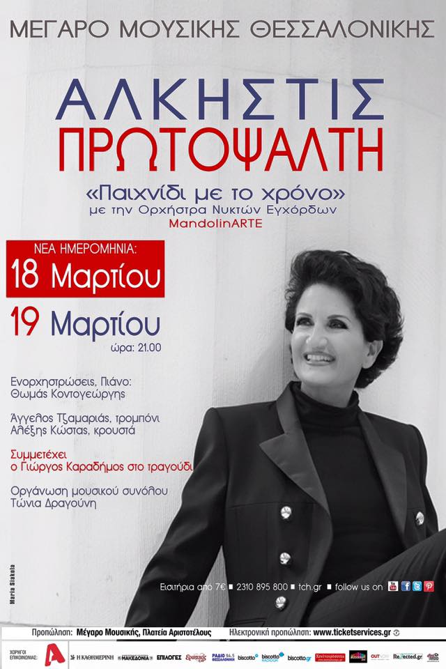 New Concerts for MandolinARTE in Thessaloniki Greece -18, 19 March 2016